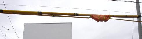 防護管による電線の保護